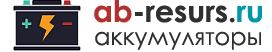 AB Resurs - тяговые аккумуляторы для погрузчиков